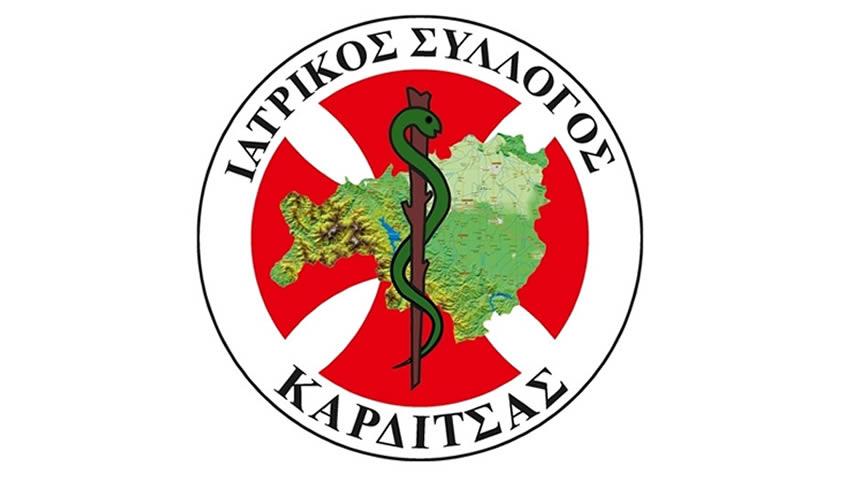 Ιατρικός Σύλλογος Καρδίτσας: Αναστέλλεται η απεργία των μικροβιολόγων και ακτινολόγων