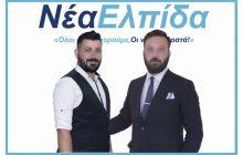 Αθανάσιος Καρύδας: Ο κ. Παπαϊωάννου Κων/νος Αλκιβιάδης συντάσσεται με τη ΝΕΑ ΕΛΠΙΔΑ