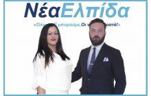 Αθανάσιος Καρύδας: Η κ. Πλακιά Αγορίτσα συντάσσεται με τη ΝΕΑ ΕΛΠΙΔΑ
