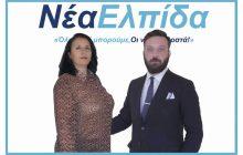 Αθανάσιος Καρύδας: Η κ. Τουραλιά Αλεξάνδρα συντάσσεται με τη ΝΕΑ ΕΛΠΙΔΑ