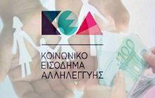Πληρωμή Κοινωνικού Εισοδήματος Αλληλεγγύης (ΚΕΑ) Μαΐου
