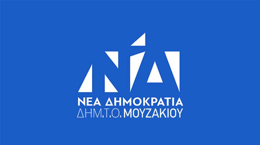 Η ΔΗΜ.Τ.Ο. Νέας Δημοκρατίας Μουζακίου συγχαίρει το Φάνη Στάθη