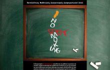 Πανελλήνιος Μαθητικός Διαγωνισμός Διαφημιστικού Σποτ