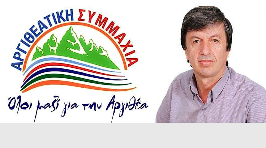 Ευχαριστήρια επιστολή υποψηφίου Δημάρχου Αργιθέας Γιώργου Χασιώτη