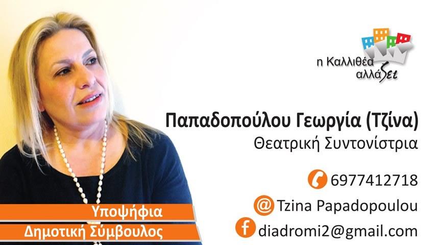 Ανακοίνωση υποψηφιότητας Παπαδοπούλου Γεωργίας (Τζίνα)