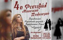 4ο Φεστιβάλ Μουσικού Πολιτισμού Δήμου Μουζακίου στο Μουζάκι