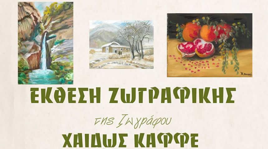 Ξεκινά αύριο Παρασκευή 24 Μαΐου η έκθεση ζωγραφικής της ζωγράφου Χάϊδως Καφφέ στο Μουζάκι