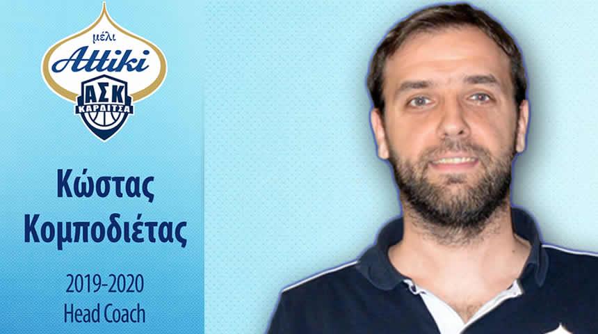 Ο Κώστας Κομποδιέτας πρώτος προπονητής στον ΑΣΚαρδίτσας