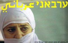Η Κινηματογραφική Λέσχη Καρδίτσας προβάλει την ταινία «Arabani»