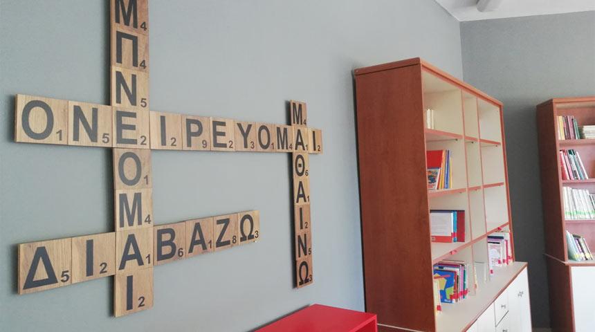 3.500 βιβλία σε 17 Δημοτικά Σχολεία του Δήμου Τρικκαίων