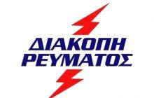Διακοπή ηλεκτρικού ρεύματος αύριο Πέμπτη στο Μουζάκι