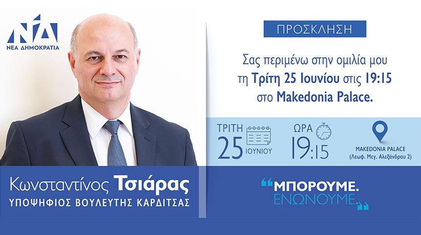 Ειδική εκδήλωση του Κώστα Τσιάρα για τους Καρδιτσιώτες της Θεσσαλονίκης την Τρίτη 25 Ιουνίου