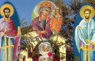 Ιερά Πανήγυρις Αγίων Αναργύρων στους Αγίους Αναργύρους Κρανιάς
