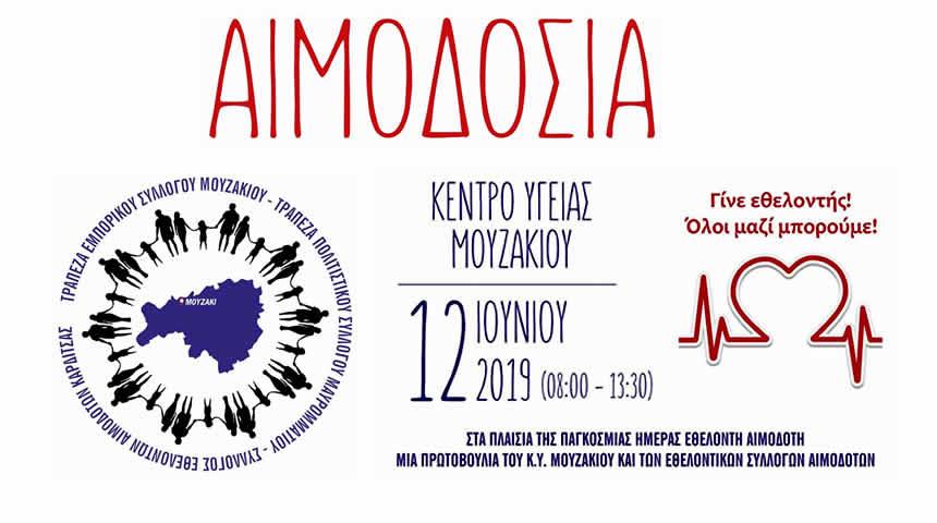 Αιμοδοσία στο Κέντρο Υγείας Μουζακίου