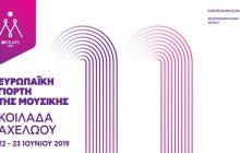 European Music Day Acheloos Valley