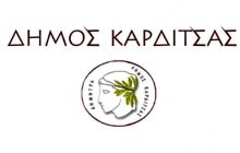ΔήμοςΚαρδίτσας: Κάλεσμα συμμετοχής τοπικών μουσικών σχημάτων
