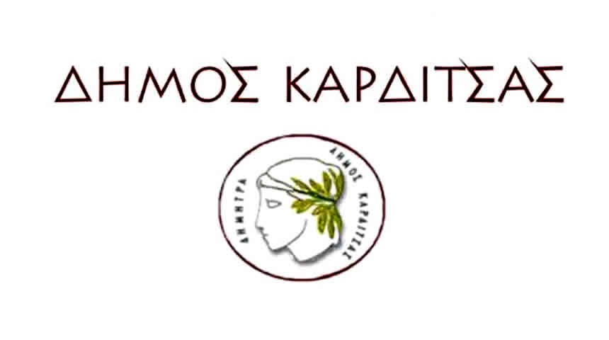Ενημερωτική ανακοίνωση Δήμου Καρδίτσας για ρύθμιση οφειλών