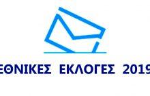 Αναλυτικά τα αποτελέσματα των βουλευτικών εκλογών στον Ν. Καρδίτσας