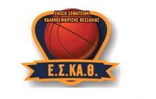 ΕΣΚΑΘ: Προκήρυξη του Κυπέλλου 2019-20