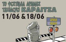Κιν/φική Λέσχη Καρδίτσας - Φεστιβάλ Ταινιών Μικρού Μήκους Δράμας
