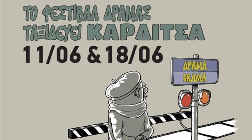 Κινηματογραφική Λέσχη Καρδίτσας: Απόψε το Φεστιβάλ Ταινιών Μικρού Μήκους Δράμας