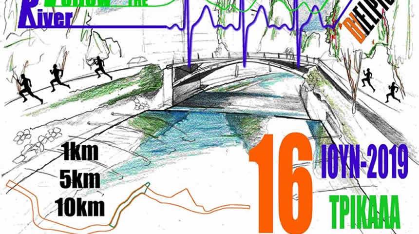 «Follow the River» Αγώνας Δρόμου μέσα στα Τρίκαλα