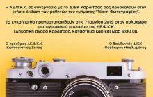 ΛΕ.Φ.Κ.Κ. & ΔΙΕΚ Καρδίτσας: Ετήσια έκθεση των μαθητών του τμήματος