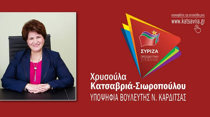 Χρ. Κατσαβριά: Προτεραιότητες και προοπτικές για μια δίκαιη ανάπτυξη στον Ν. Καρδίτσας