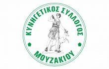 Αναβάλλεται η κλήρωση του Κυνηγετικού Συλλόγου Μουζακίου