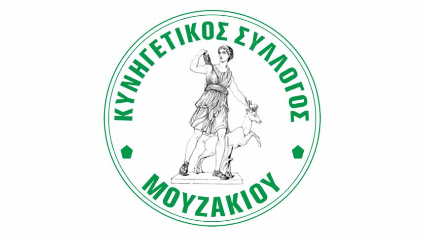 Κυνηγετικός Σύλλογος Μουζακίου: Αναστολή Γενικής Συνέλευσης και εκλογών