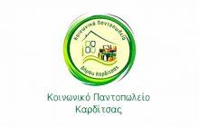 Δήμος Καρδίτσας: Υποβολή αιτήσεων για το Κοινωνικό Παντοπωλείο
