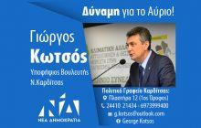 Πρόγραμμα επισκέψεων του υποψ. βουλευτή ΝΔ Καρδίτσας Γ. Κωτσού