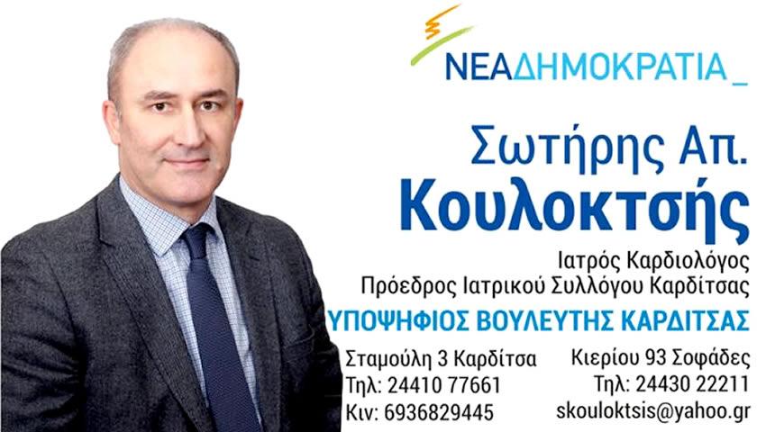 Το πρόγραμμα επισκέψεων του υποψηφίου Βουλευτή Καρδίτσας κ. Σωτήρη Κουλοκτσή