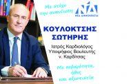 Το πρόγραμμα περιοδειών του υποψηφίου Βουλευτή Καρδίτσας κ. Σωτήρη Κουλοκτσή