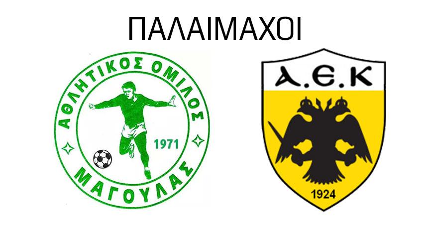 Φιλικός αγώνας παλαίμαχων ποδοσφαιριστών: ΑΟ ΜΑΓΟΥΛΑΣ - ΑΕΚ