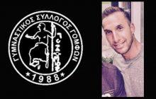 O Γ.Σ. ΓΟΜΦΩΝ εντάσσει στο team του τον ΜΗΤΣΑ Γεώργιο