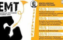 5η Εβδομάδα Μουσικής και Τέχνης στο Μουσείο Τσιτσάνη