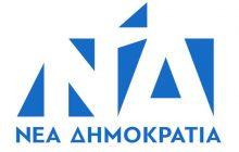 Το ψηφοδέλτιο της ΝΔ στην Καρδίτσα