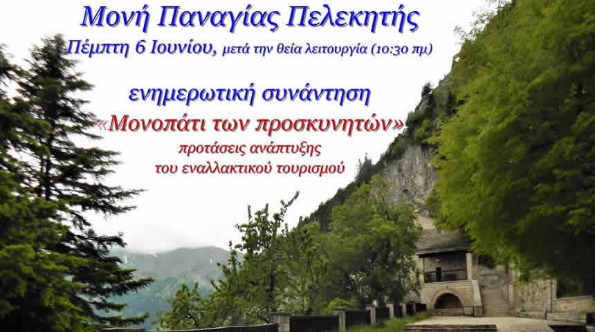 Συνάντηση για τον πεζοπορικό τουρισμό, πρόταση