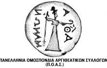 Eτήσια τακτική Γενική Συνέλευση των αντιπροσώπων της Πανελλήνιας Ομοσπονδίας Αργιθεάτικων Συλλόγων (Π.Ο.Α.Σ.)