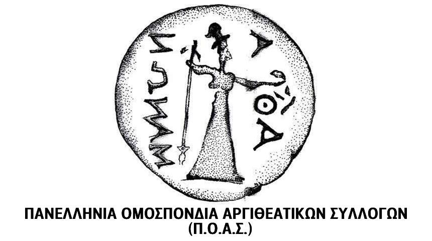 Ετήσια τακτική Γενική Συνέλευση της Πανελλήνιας Ομοσπονδίας Αργιθεάτικων Συλλόγων