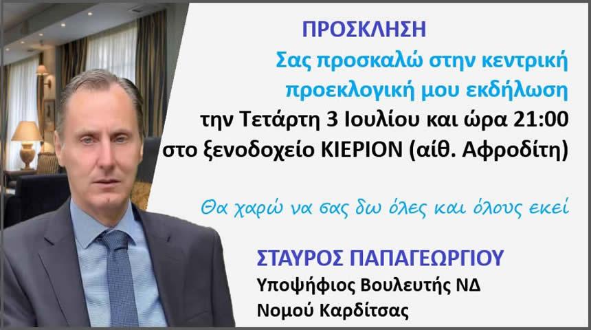 Κεντρική προεκλογική εκδήλωση του υποψήφιου Βουλευτή ΝΔ Ν. Καρδίτσας Σταύρου Παπαγεωργίου