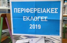 Τελικά αποτελέσματα Πρωτοδικείου για τις Περιφερειακές εκλογές