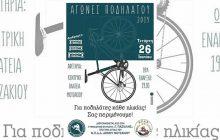 Ποδηλατικοί Αγώνες στο Μουζάκι