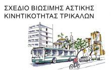 Δεύτερη δημόσια διαβούλευση για τις μετακινήσεις στα Τρίκαλα