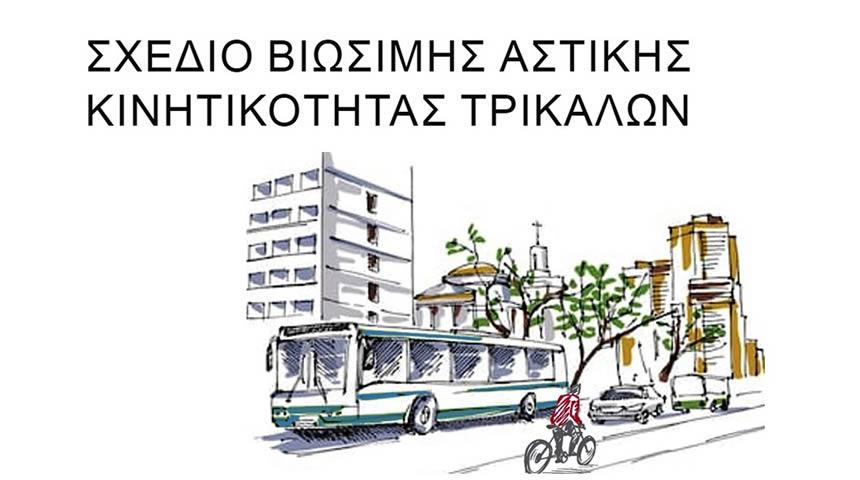 Σχέδιο Βιώσιμης Αστικής Κινητικότητας στα Τρίκαλα