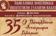 Τα Τρίκαλα υποδέχονται το 35ο Πανελλήνιο Αντάμωμα Βλάχων