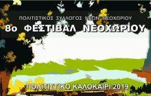 Ξεκινά το 8ο Φεστιβάλ Νεοχωρίου