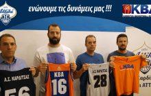 Α.Σ.Κ. & Κ.Β.Α. ΜΑΖΙ με στόχο την πρόοδο του μπάσκετ της Καρδίτσας