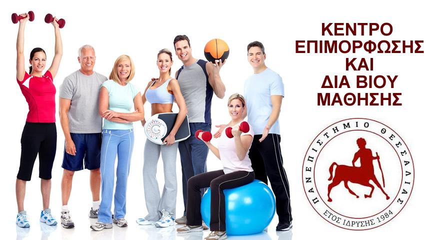 Νέο πρόγραμμα πιστοποίησης Exercise for Health: Group and Personal Training